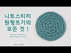 코바늘 니트스티치 원형뜨기 _ knit stitch, waistcoat stitch, center sc in perfect circle crochet - YouTube Hand Crochet, Crochet Stitches, Crochet Hats, Crochet Baskets, Crochet Waistcoat, Crochet Bag Tutorials, Crochet Circles, Knitting, How To Make