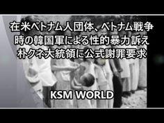 【KSM】在米ベトナム人団体、ベトナム戦争時の韓国軍による性的暴力訴え 朴クネ大統領に公式謝罪要求