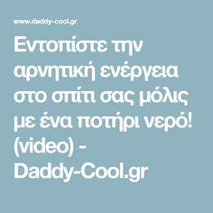 Εντοπίστε την αρνητική ενέργεια στο σπίτι σας μόλις με ένα ποτήρι νερό! (video) - Daddy-Cool.gr