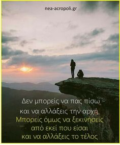 Big Words, Greek Words, Love Words, Movie Quotes, Life Quotes, Life Changing Quotes, Live In The Present, Greek Quotes, Way Of Life