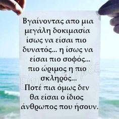 Greek Quotes, Life Quotes, Self, Thoughts, Sayings, Reading, My Love, Inspiration, Tatoos