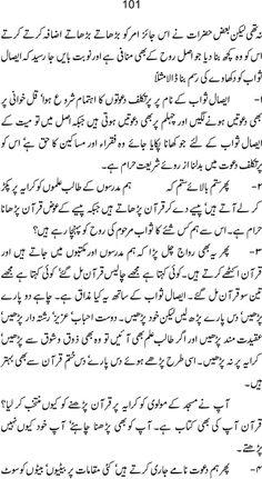 Complete Book: Esal-e-Swab ki Sharaee Hasiat ---  Written By: Shaykh-ul-Islam Dr. Muhammad Tahir-ul-Qadri --- Page # 101