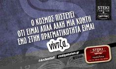 Ο κόσμος πιστεύει ότι είμαι απλά άλλη μια κοντή @ArchontiaV - http://stekigamatwn.gr/f2249/