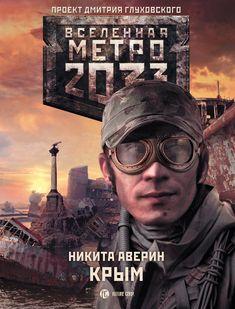 """Никита Аверин, """"Крым"""" #аверин #крым #метро #обложкакниги"""