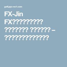 FX-Jin FXスキャルピング革命 効果と実践方法 本当の体験談 – キョウタのばかばかしい日々
