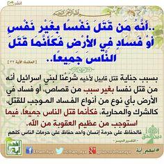 186dec7dff0dd Épinglé par G . S sur اسلاميات