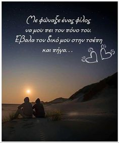 Koi, Lyrics, Life Quotes, Sayings, Greek, Quotes About Life, Quote Life, Living Quotes, Song Lyrics