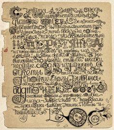 Calligraphy by Ukrainian born artist Sveta Dorosheva