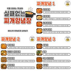 Cooking Tips, Cooking Recipes, Italian Language, Korean Language, Japanese Language, Spanish Language, French Language, Learn French, Korean Food