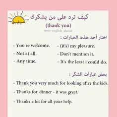 english_shafa8 (تعلم الانجليزي Learn English) on Instagram English Vocabulary List, Learn English Grammar, English Phrases, Learn English Words, English Study, English Lessons, English Language Course, English Language Learners, Spanish Language Learning