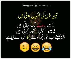 Urdu Funny Quotes, All Quotes, Very Funny Jokes, Just For Fun, Urdu Poetry, Poems, Bunny, Girly, Profile