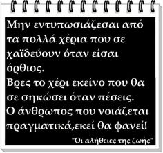Greek Quotes, Truths, Facts