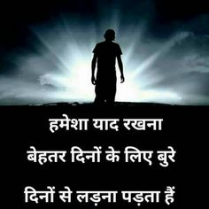 460 Best Hindi Quotes Images Hindi Quotes Inspire Quotes Manager