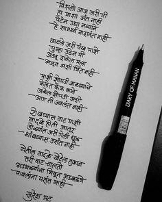 129 Best Marathi Kavita images in 2019 | Marathi poems