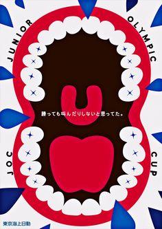 Arata Kubota – Junior Olympic Cup 2013, Tokio Marine Nichido