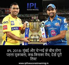 IPL 2018 Schedule Check First Match Between whom and where????Visit here