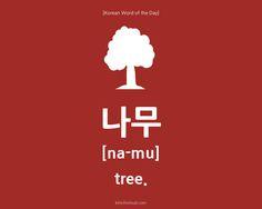 Tree = 나무 (na-mu) in Korean.