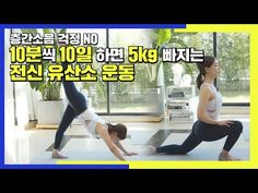 Korean Language, Nice Body, Face And Body, Yoga Fitness, Healthy Life, Burns, Gym Equipment, Diet, Workout