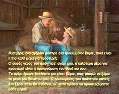 επιστολή: Προσευχή Greek Words, Believe, Life Quotes, Romance, God, Tips, Respect, Greek Sayings, Quotes About Life