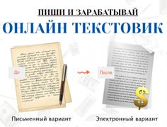 Онлайн текстовик. 4500-9000 рублей в день на текстах.