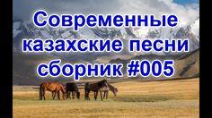 Современные казахские песни сборник #005
