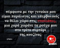 Funny Picture Quotes, Funny Quotes, Funny Memes, Jokes, Funny Shit, Greek Quotes, Lol, Humor, Funny Phrases
