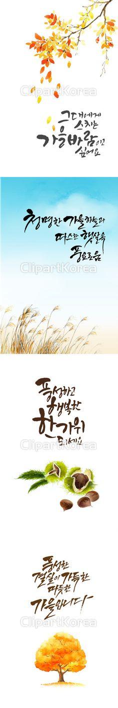일러스트 일러스트레이션 가을 감성 나무 단풍 메시지 문자 붓글씨 사람없음 손글씨 캘리그래피 페인터 한글 autumn emotional tree message text calligraphy illust illustration hangul painter #이미지투데이 #imagetoday #클립아트코리아 #clipartkorea #통로이미지 #tongroimages