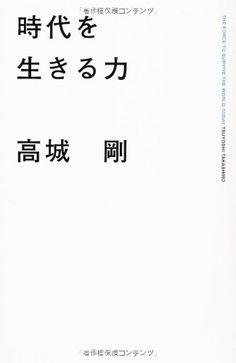 時代を生きる力   高城 剛 読了:2016年6月22日