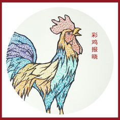 Illustration for Year of the Rooster 2017 by Lau Sheow Tong (劉紹忠)