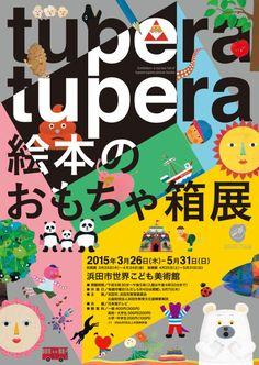 Japanese Exhibition Poster: Tupera Tupera. Chikako Oguma. 2015