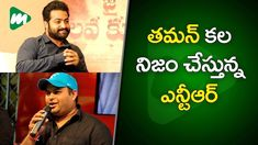 Thaman Confirms NTR-Trivikram Project | Mojo TV Thaman Confirms NTR-Trivikram Project.!!  MOJO TV India's First Mobile Generation News Channel is THE next generation of news! It is Indias First MOBILE.NEWS.REVOLUTION.  MOJO TV redefines the world of news. MOJO TV delivers to the sophisticated audience local and global news content on a real-time basis. It is no longer about Breaking News it is about changing the Breaking News Paradigm. MOJO TV communication accelerates news collection…