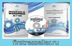 Бесплатный курс Личный блог на Wordpress.Содержание статьи Бесплатный курс « Личный блог на Wordpress» Почему Wordpress. Для кого курс. Кто автор и что узнаете. Кратко о первой версии.