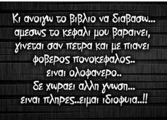 Τώραα εξηγούνται όλα! Epic Quotes, All Quotes, Greek Quotes, Best Quotes, Funny Quotes, Funny Greek, Proverbs Quotes, Funny Picture Quotes, Just Kidding