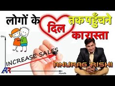 How to win People's heart. A Motivational Video by Anurag Rishi. Who is a Transformational & Motivational Speaker, Human Potential Trainer and a Life Coach. Motivational Videos, Inspirational Videos, Communication Relationship, Leadership Qualities, Increase Sales, Training Motivation, Public Speaking, Time Management, Personal Development