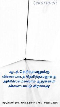 வீரனாகு