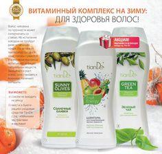 Поддержим волосы витаминчиками - 18 Декабря 2015 - Блог - Свой бизнес!!!