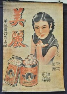 Oh, those Shanghai Girls!