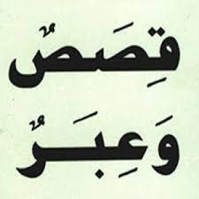 الضربة اللي ما تقتلك تقويك Arabic Calligraphy