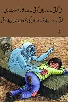 Mother love quote in urdu Maa Quotes, Love Quotes In Urdu, Urdu Love Words, Poetry Quotes In Urdu, Best Urdu Poetry Images, Urdu Poetry Romantic, Love Poetry Urdu, My Poetry, Urdu Quotes