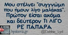 Greek Memes, Funny Greek Quotes, Funny Picture Quotes, Funny Quotes, Woman Quotes, Life Quotes, Try Not To Laugh, English Quotes, True Words
