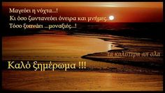 Good Night, Good Morning, Greek Quotes, Motivation Inspiration, Inspirational Quotes, Sayings, Words, Funny, Truths