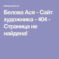 Белова Ася - Сайт художника - 404 - Страница не найдена!