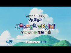 夏がぞくぞく!夏家族。JR西日本 サマートレイン!