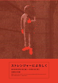 Nice To Meet You Stranger - Yutaro Yamada