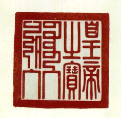 Imperial seal imprint of Emperor Shun Zhi, Qing Dynasty.