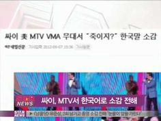 [Y-STAR] psy, MTV Music Video Awards. Attend  (싸이,MTV 어워드.한국말 소감 전해)