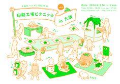 picnic-osaka2-DM-omote-nyuko