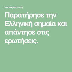 Παρατήρησε την Ελληνική σημαία και απάντησε στις ερωτήσεις.