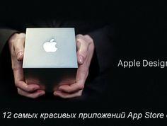 12 самых красивых приложений App Store в 2016 году Apple Design Awards - ежегодное мероприятие, организуемое корпорацией Apple по выявлению лучших, независимых разработчиков для платформ iOs и MAC OS X. В конференции разыгрывается сразу несколько номинаций, а наградой служит специально разработанный презент в виде куба с логотипом Apple, который светится при прикосновении. В этом году было отобрано 12 победителей, воплотивших самые изящные дизайнерские решения по мнению Apple.  1) Streaks…