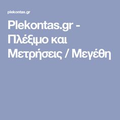 Plekontas.gr - Πλέξιμο και Μετρήσεις / Μεγέθη Knit Crochet, Knitting, Stitches, Hobbies, Boss, Bebe, Tricot, Sewing Stitches, Crochet